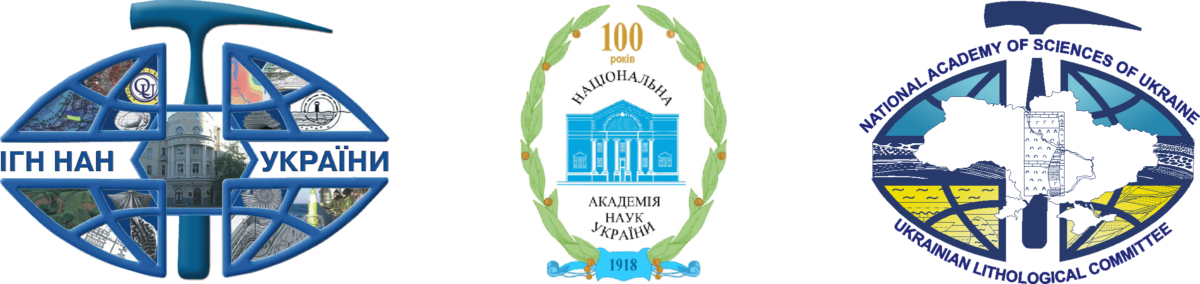 Конференція «Проблеми літології осадових басейнів  України та суміжних територій»